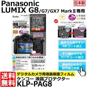 【メール便 送料無料】 ケンコー・トキナー KLP-PAG8 液晶プロテクター Panasonic LUMIX G8/ G7/ GX7 Mark II専用 【即納】|shasinyasan