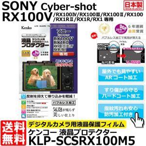 【メール便 送料無料】 ケンコー・トキナー KLP-SCSRX100M5 液晶プロテクター SONY Cyber-shot RX100V/ RX100VI/ RX1RII/RX1R/ RX1専用 【即納】|shasinyasan
