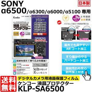 【メール便 送料無料】 ケンコー・トキナー KLP-SA6500 液晶プロテクター SONY α6500/ α6300/ α6000/ α5100/ α5000専用 【即納】|shasinyasan