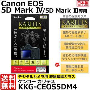 【メール便 送料無料】 ケンコー・トキナー KKG-CEOS5DM4 液晶保護ガラス KARITES...