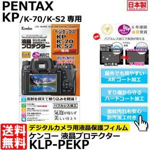 【メール便 送料無料】 ケンコー・トキナー KLP-PEKP 液晶プロテクター PENTAX KP/...