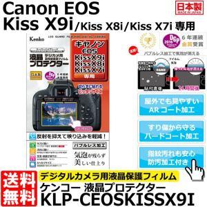 【メール便 送料無料】 ケンコー・トキナー KLP-CEOSKISSX9I 液晶プロテクター Can...