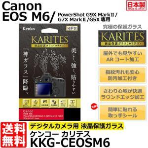 【メール便 送料無料】 ケンコー・トキナー KKG-CEOSM6 液晶保護ガラス KARITES C...