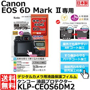 【メール便 送料無料】 ケンコー・トキナー KLP-CEOS6DM2 液晶プロテクター Canon EOS 6D Mark II用 【即納】|shasinyasan