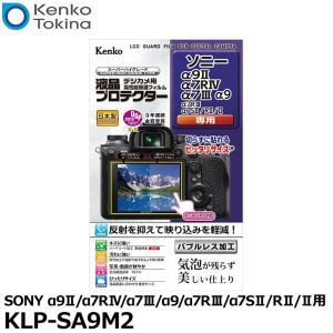 【メール便 送料無料】 ケンコー・トキナー KLP-SA9M2 液晶プロテクター SONY α9II...