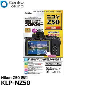 【メール便 送料無料】 ケンコー・トキナー KLP-NZ50 液晶プロテクター Nikon Z50専...