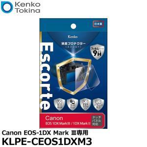 【メール便 送料無料】 ケンコー・トキナー KLPE-CEOS1DXM3 液晶プロテクターEscor...