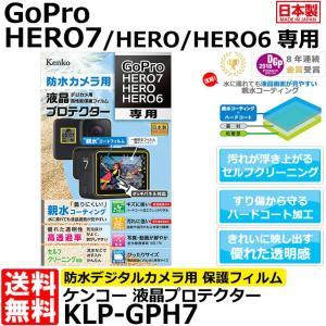 【メール便 送料無料】 ケンコー・トキナー KLP-GPH7 防水カメラ用液晶プロテクター 親水タイプ GoPro HERO7/HERO/HERO6専用 【即納】 shasinyasan