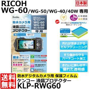 【メール便 送料無料】 ケンコー・トキナー KLP-RWG60 防水カメラ用 液晶プロテクター 親水タイプ RICOH WG-60/WG-50/WG-40/40W専用 【即納】|shasinyasan