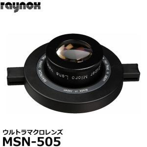 レイノックス MSN-505 ウルトラマクロレンズ 【即納】|shasinyasan