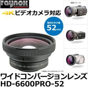 レイノックス HD-6600PRO-52 ワイド(広角)コンバージョンレンズ 0.66倍 カメラフィルター径52mm用 【送料無料】 【即納】|shasinyasan