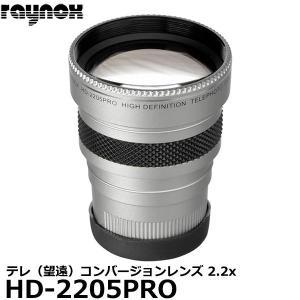 レイノックス HD-2205PRO 高品位テレ(望遠)コンバージョンレンズ 2.2倍|shasinyasan