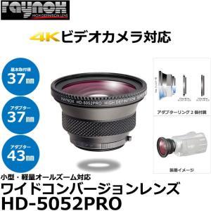 レイノックス HD-5052PRO 高品位ワイド(広角)コンバージョンレンズ 0.5倍 ブラック 【送料無料】 【即納】|shasinyasan