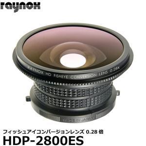 レイノックス HDP-2800ES 高品位フィッシュアイ(対角魚眼)コンバージョンレンズ 0.28倍 【即納】|shasinyasan