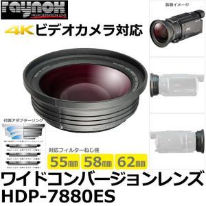 レイノックス HDP-7880ES 高品位ワイド(広角)コンバージョンレンズ 0.79倍 【送料無料】 【即納】|shasinyasan
