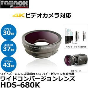 レイノックス HDS-680K 高品位ワイド(広角)コンバージョンレンズ 0.67倍 【送料無料】 【即納】|shasinyasan