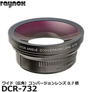 レイノックス DCR-732 ワイド(広角)コンバージョンレンズ 0.7倍 【送料無料】 【即納】|shasinyasan