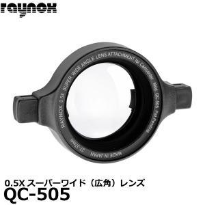 【メール便 送料無料】 レイノックス QC-505 スーパー ワイドコンバージョンレンズ 【即納】