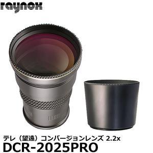 レイノックス DCR-2025PRO 高品位テレ(望遠)コンバージョンレンズ 2.2倍 【即納】|shasinyasan