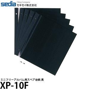 【メール便 送料無料】 セキセイ XP-10F ミニフリーアルバム用スペア台紙 黒 【即納】|shasinyasan