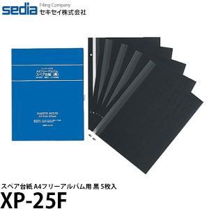 【メール便 送料無料】 セキセイ XP-25F スペア台紙 A4フリーアルバム用 黒 5枚入 【即納】|shasinyasan