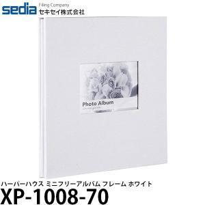 【メール便 送料無料】 セキセイ XP-1008-70 ハーパーハウス ミニフリーアルバム フレーム ホワイト|shasinyasan