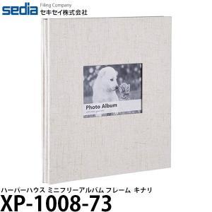 【メール便 送料無料】 セキセイ XP-1008-73 ハーパーハウス ミニフリーアルバム フレーム キナリ|shasinyasan