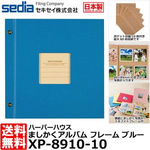 【メール便 送料無料】 セキセイ XP-8910-10 ハーパーハウス ましかくアルバム フレーム ブルー shasinyasan