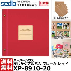 【メール便 送料無料】 セキセイ XP-8910-20 ハーパーハウス ましかくアルバム フレーム レッド 【即納】|shasinyasan