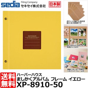 【メール便 送料無料】 セキセイ XP-8910-50 ハーパーハウス ましかくアルバム フレーム イエロー 【即納】|shasinyasan
