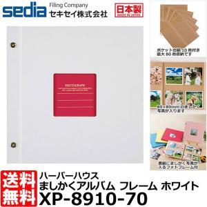 【メール便 送料無料】 セキセイ XP-8910-70 ハーパーハウス ましかくアルバム フレーム ホワイト 【即納】|shasinyasan