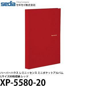 【メール便 送料無料】 セキセイ XP-5580-20 ハーパーハウス レミニッセンス ミニポケットアルバム Lサイズ80枚収納 レッド|shasinyasan