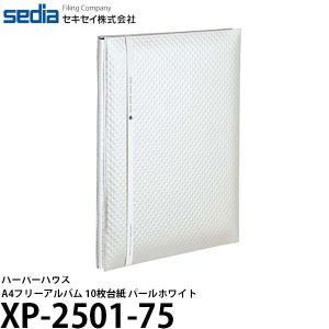 【メール便 送料無料】 セキセイ XP-2501-75 ハーパーハウス A4フリーアルバム 10枚台紙 パールホワイト|shasinyasan