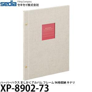 【メール便 送料無料】 セキセイ XP-8902-73 ハーパーハウス ましかくアルバム フレーム 96枚収納 キナリ|shasinyasan