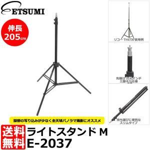 エツミ E-2037 ライトスタンドM 【送料無料】 【即納】|shasinyasan