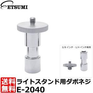 【メール便 送料無料】 エツミ E-2040 ライトスタンド用ダボネジ|shasinyasan