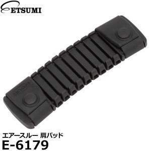 【メール便 送料無料】 エツミ E-6179 エアースルー/ 肩パッド40mm 【即納】|shasinyasan