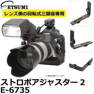 エツミ E-6735 レンズ三脚座専用ストロボアジャスター2|shasinyasan