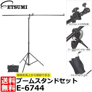 エツミ E-6744 ブームスタンドセット 【送料無料】|shasinyasan