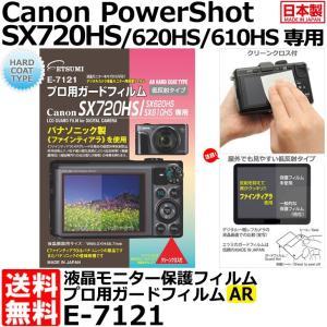 【メール便 送料無料】 エツミ E-7121 プロ用ガードフィルムAR Canon SX720HS/SX620HS/SX610HS専用 【即納】|shasinyasan