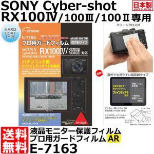 【メール便 送料無料】 エツミ E-7163 プロ用ガードフィルムAR SONY Cyber-shot RX100V/ RX100IV/ RX100III/ RX100II対応 【即納】|shasinyasan