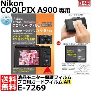 【メール便 送料無料】 エツミ E-7269 プロ用ガードフィルムAR Nikon COOLPIX A900専用 【即納】|shasinyasan