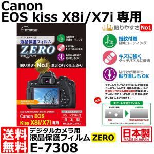 【メール便 送料無料】 エツミ E-7308 デジタルカメラ用液晶保護フィルム ZERO Canon EOS KissX8i/ X7i専用 【即納】|shasinyasan