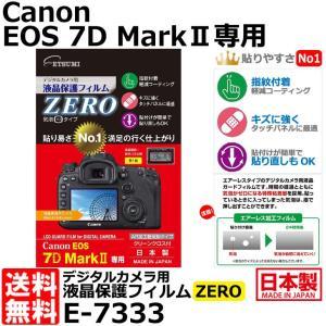 【メール便 送料無料】 エツミ E-7333 デジタルカメラ用液晶保護フィルム ZERO Canon EOS 7D MarkII専用 【即納】 shasinyasan
