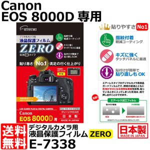 【メール便 送料無料】 エツミ E-7338 デジタルカメラ用液晶保護フィルム ZERO Canon EOS8000D専用 【即納】|shasinyasan