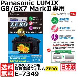 【メール便 送料無料】 エツミ E-7349 デジタルカメラ用液晶保護フィルムZERO Panasonic LUMIX G8/GX7Mark2専用 【即納】|shasinyasan