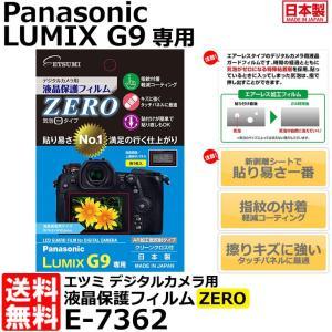 【メール便 送料無料】 エツミ E-7362 デジタルカメラ用液晶保護フィルム ZERO Panas...