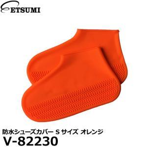 【メール便 送料無料】 エツミ V-82230 防水シューズカバー Sサイズ オレンジ shasinyasan