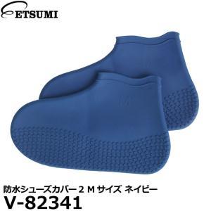 【メール便 送料無料】 エツミ V-82341 防水シューズカバー2 Mサイズ ネイビー shasinyasan