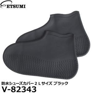 【メール便 送料無料】 エツミ V-82343 防水シューズカバー2 Lサイズ ブラック shasinyasan
